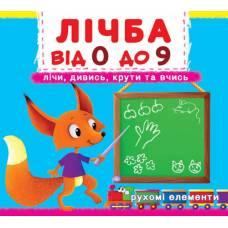 Книжка з механизмом Лічба від 0 до 9. Лічи,дивись,крути та вчись 9789669366795 Кристал Бук укр.