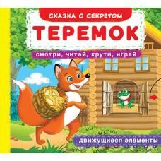 Книжка з механизмом Теремок. Смотри,читай,крути,играй 9789669366801 Кристал Бук
