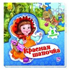 Книжка с пазлами Красная шапочка Мир сказки Ранок