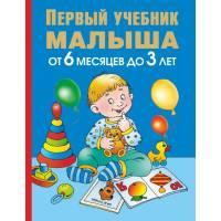 Жукова О.С.Первый учебник малыша От 6 месяцев до 3 лет АСТ 978-5-17-081190-8