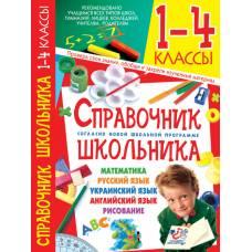 Современный универсальный справочник школьника. 1-4 классы Кристал Бук 9789664810552