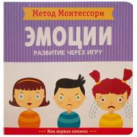 Пиродди К.Эмоции Моя первая книжка Метод Монтессори Развитие через игру Мозаика-синтез 9785431513695