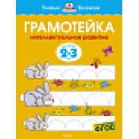 Книга О.Земцова Грамотейка Интеллектуальное развитие детей 2-3 лет Махаон 978-5-389-06440-9