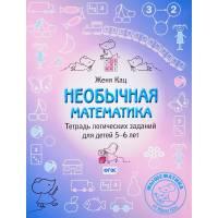Женя Кац Необычная математика Тетрадь логических заданий для детей 5-6 лет МЦНМО