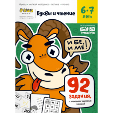Тетрадь Буквы и чтение. 6–7 лет Реши-пиши Банда умников
