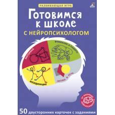 Асборн - карточки. Готовимся к школе с нейропсихологом Робинс