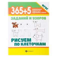 Воронина Т.П. 365+5 заданий и узоров Рисуем по клеточкам Феникс