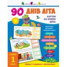 90 днів літа Картки на кожен день. Скоро 1 клас Ранок 9786170950628