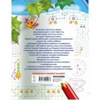 Готовим руку к письму: рисуем по точкам, клеточкам, линиям (365 дней до школы) АСТ