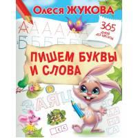 Жукова О. Пишем буквы и слова (365 дней до школы) АСТ