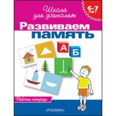 Развиваем память Рабочая тетрадь 6-7 лет Школа для дошколят Росмэн