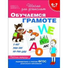 Обучаемся грамоте Рабочая тетрадь 6-7 лет Школа для дошколят