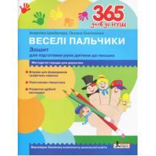 365 днів до НУШ. Веселі пальчики. Зошит для підготовки руки дитини до письма Литера