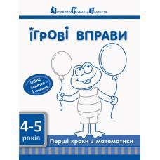 Ігрові вправи АРТ Перші кроки з математики. 4-5р. Рівень 1 Ранок