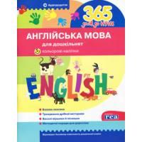 365 днів до НУШ. Англійська мова для дошкільнят Литера