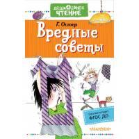 Остер Г. Вредные советы Дошкольное Чтение АСТ