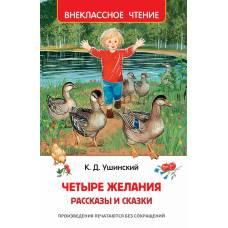 Ушинский К. Четыре желания. Рассказы и сказки (ВЧ) Росмэн