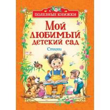 Мой любимый детский сад. Стихи Полезные книжки Росмэн 978-5-353-08954-4