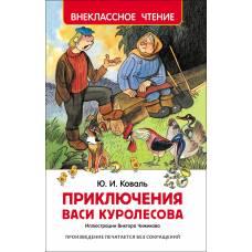 Коваль Ю. Приключения Васи Куролесова (ВЧ) Росмэн