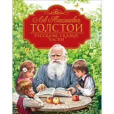 Толстой Л.Н. Рассказы, сказки, басни (Любимые детские писатели) Росмэн