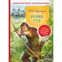 Робин Гуд (Библиотека школьника) Росмэн 9785353097006