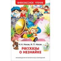 Носов Н., Носов И. Рассказы о Незнайке ВЧ Росмэн 978-5-353-09034-2