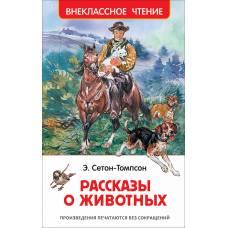 Сетон-Томпсон Э. Рассказы о животных ВЧ Росмэн 978-5-353-08253-8