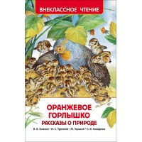 Оранжевое горлышко. Рассказы о природе ВЧ Росмэн 978-5-353-07902-6