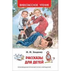 Зощенко М. Рассказы для детей (ВЧ) Росмэн