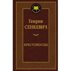 Сенкевич Г. Крестоносцы Азбука 978-5-389-05655-8