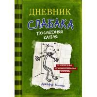 Кинни Дж. Дневник слабака-3. Последняя капля АСТ