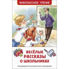 Веселые рассказы о школьниках (ВЧ) Росмэн 9785353097037