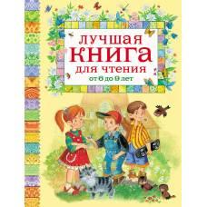 Книга Лучшая книга для чтения 6 до 9 лет Росмэн 978-5-353-05917-2