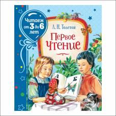 Толстой Л. Первое чтение (Читаем от 3 до 6 лет) Росмэн