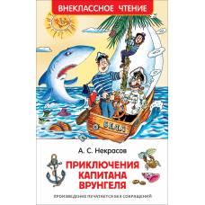 Некрасов А. Приключения капитана Врунгеля (ВЧ) Росмэн