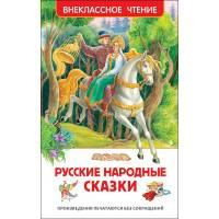 Русские народные сказки. Внеклассное чтение Росмэн 978-5-353-07725-1