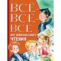 Всё-всё-всё для внеклассного чтения ВсеЛучшееДетям АСТ Малыш 978-5-17-118739-2