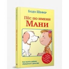 Книга Шефер Б. Пёс по имени Мани Попурри 978-985-15-4057-6