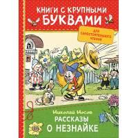 Носов Н. Рассказы о Незнайке ККБ Росмэн 978-5-353-09241-4