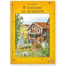 Свен Нурдквист В погоне за шляпой Белая ворона 978-5-906640-52-9