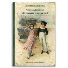 Ч. Диккенс Истории для детей ИД Мещерякова