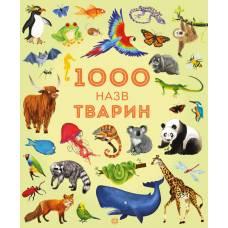 Энциклопедия 1000 назв тварин Жорж