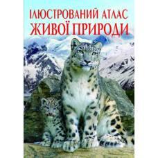 Ілюстрований атлас живої природи 9789669361752 Кристал Бук укр.