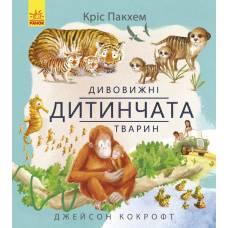 Пакхем К. Дивовижні дитинчата тварин Ранок 9786170942876