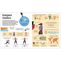 Измерь и сравни мир вокруг Мозаика-синтез
