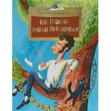 Марина Улыбышева Как Пушкин русский язык изменил НиН 978-5-906788-16-0