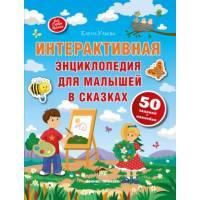 Интерактивная энциклопедия для малышей в сказках ПЭТ