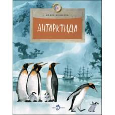 Книга Конюхов Ф. Антарктида НиН 978-5-906788-28-3