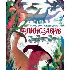 Велика ілюстрована книга про динозаврів Жорж