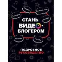 Путнэм У. Стань видеоблогером Росмэн 978-5-353-09065-6